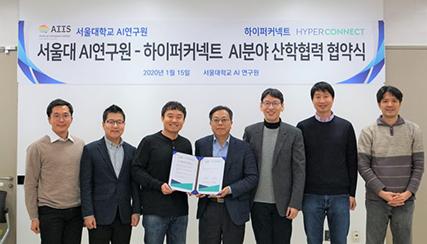하이퍼커넥트, 서울대와 AI연구·인재 양성 맞손