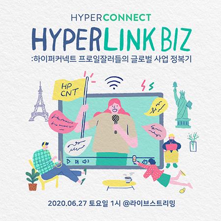 하이퍼커넥트, '2020 하이퍼링크 비즈' 개최