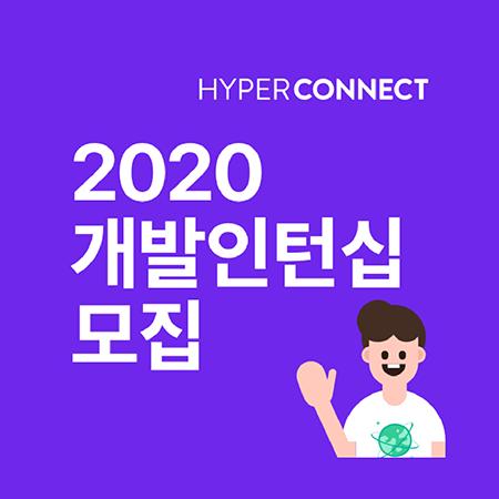 2020 여름 개발 인턴십 후기